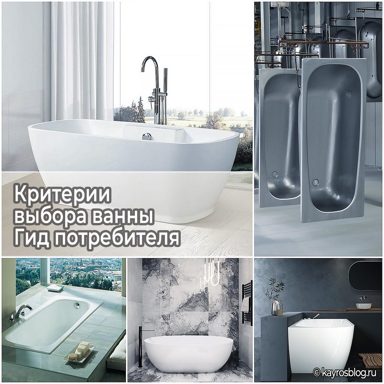 Критерии выбора ванны - Гид потребителя