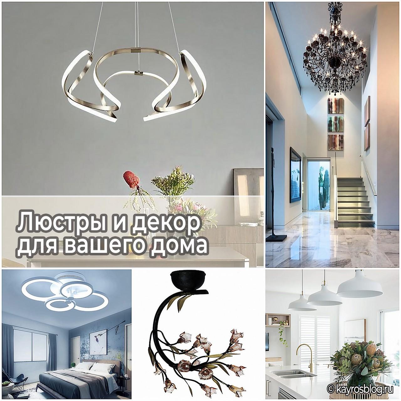 Люстры и декор для вашего дома