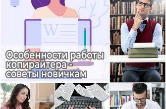 Особенности работы копирайтера - советы новичкам