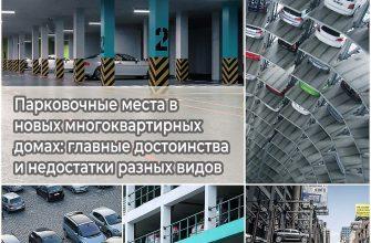 Парковочные места в новых многоквартирных домах: главные достоинства и недостатки разных видов
