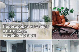 Перегородки из стекла в интерьере вашей квартиры