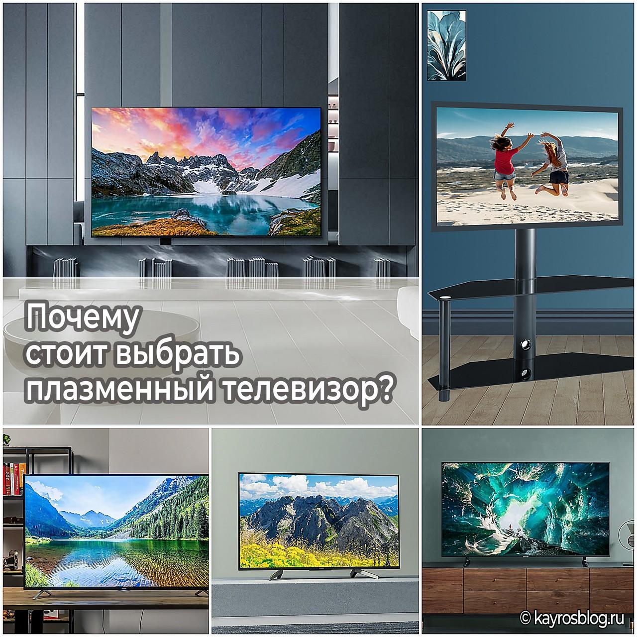 Почему стоит выбрать плазменный телевизор