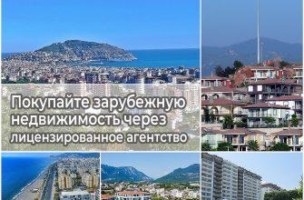 Покупайте зарубежную недвижимость через лицензированное агентство