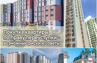 Покупка квартиры по праву переуступки - возможные риски и советы