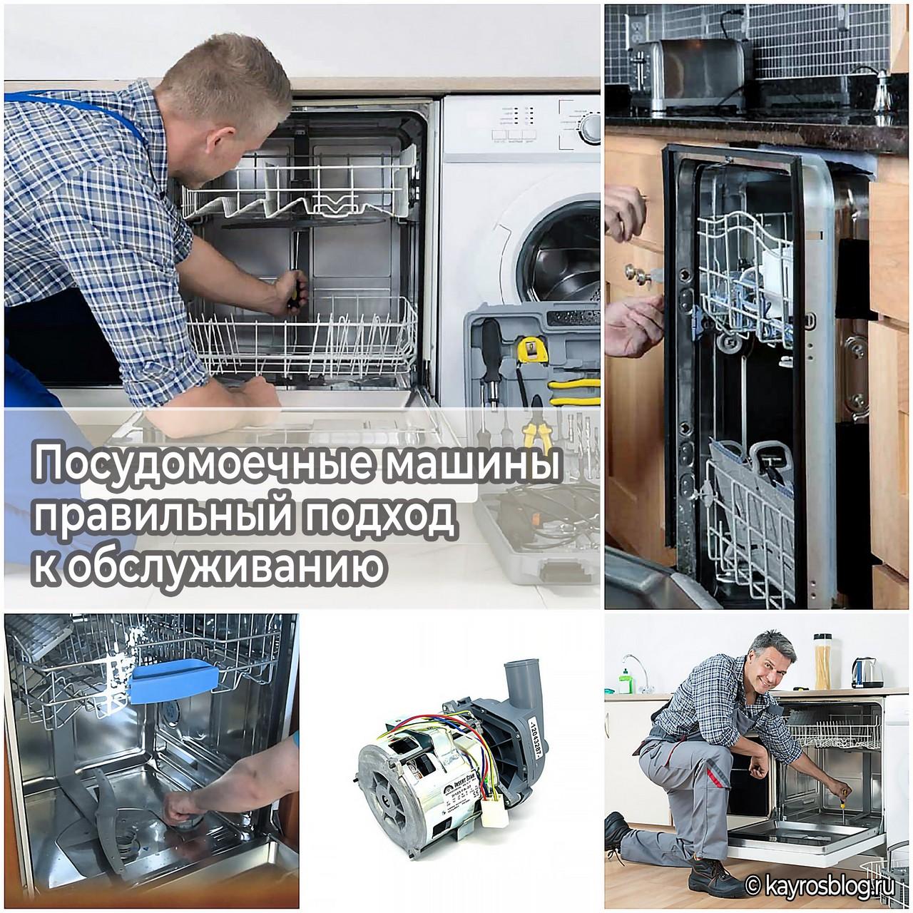 Посудомоечные машины - правильный подход к обслуживанию