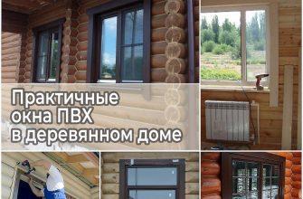 Практичные окна ПВХ в деревянном доме