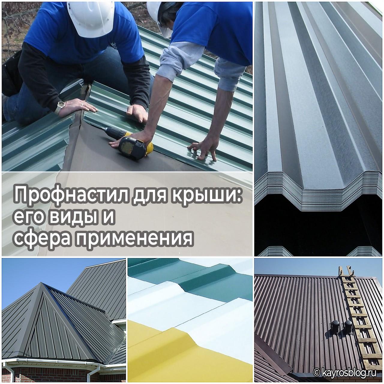 Профнастил для крыши: его виды и сфера применения
