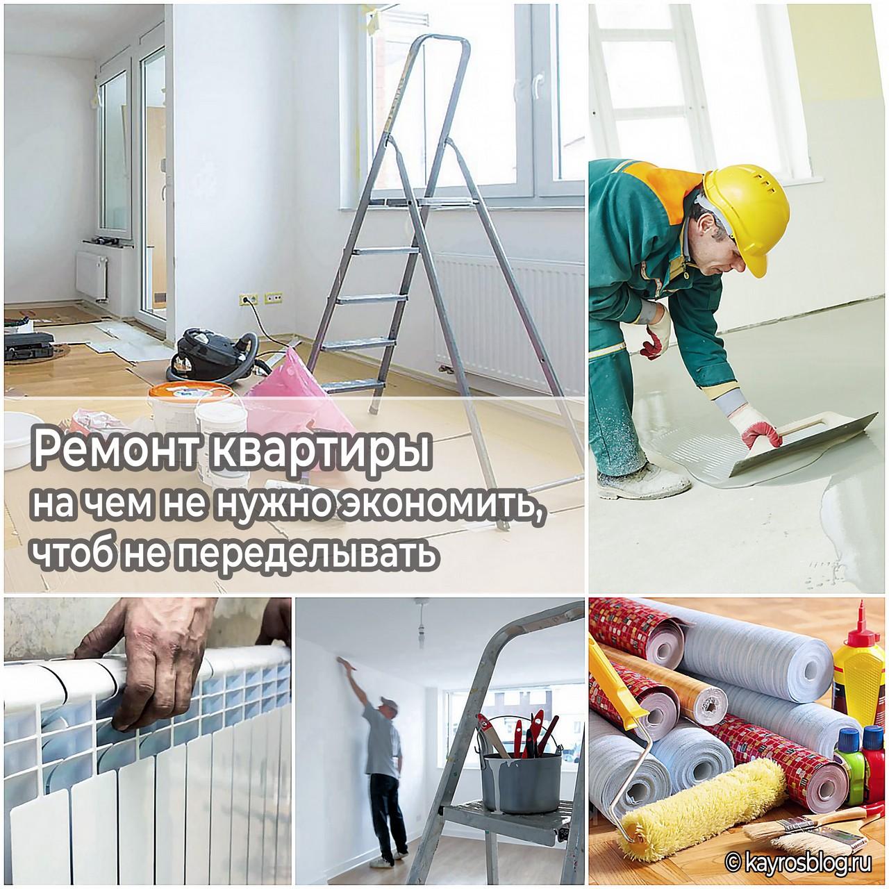 Ремонт квартиры - на чем не нужно экономить, чтоб не переделывать