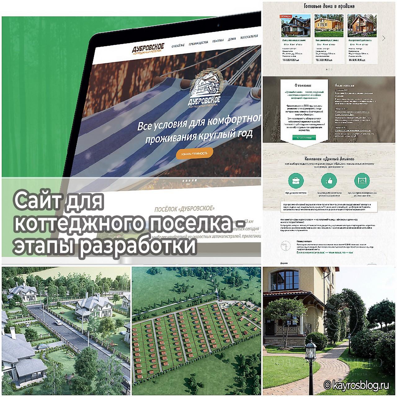 Сайт для коттеджного поселка - этапы разработки