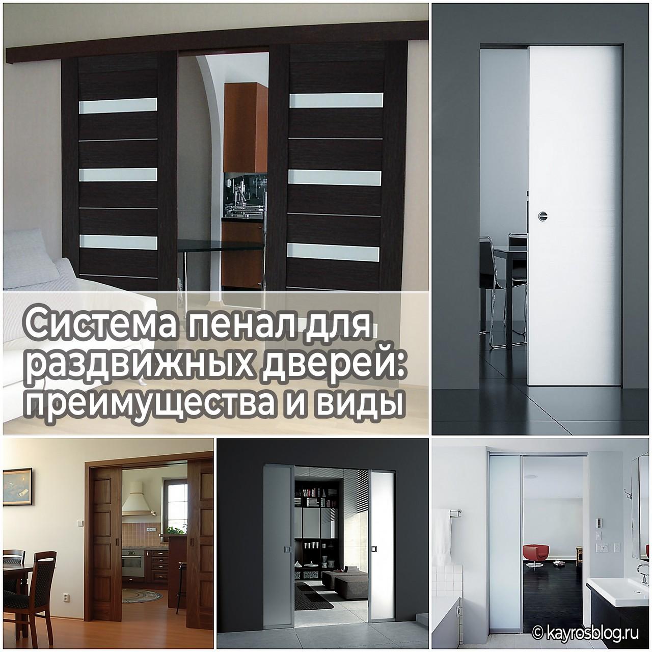 Система пенал для раздвижных дверей особенности, преимущества и виды