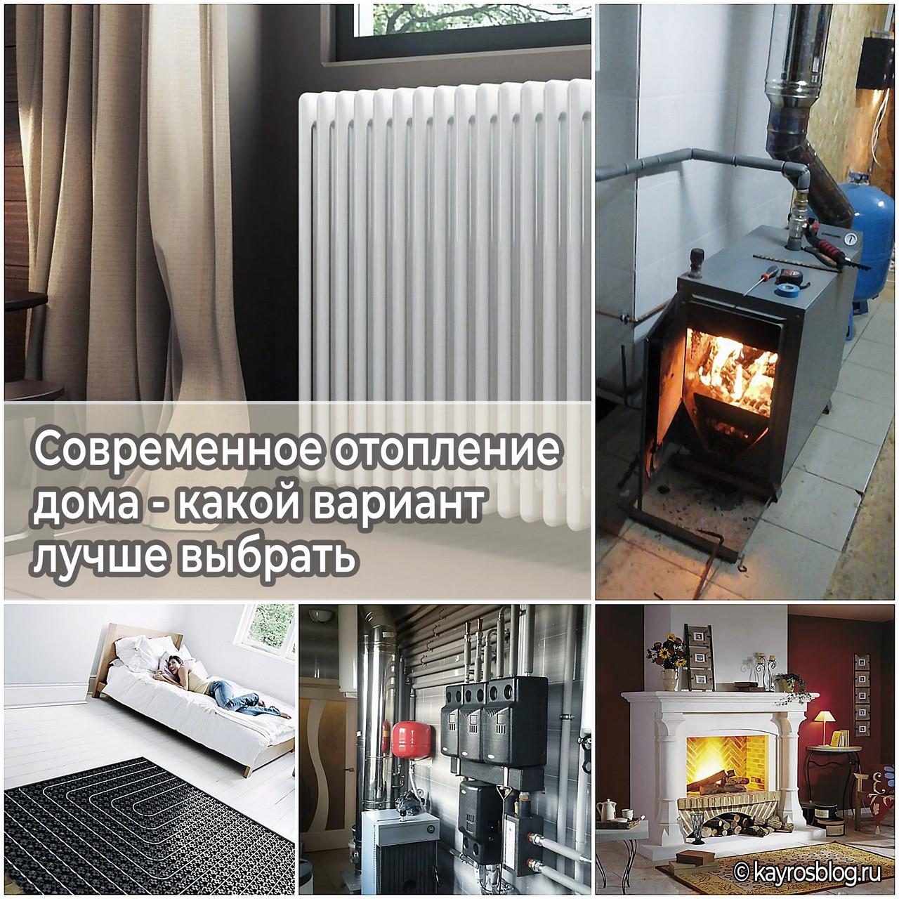 Современное отопление дома - какой вариант лучше выбрать