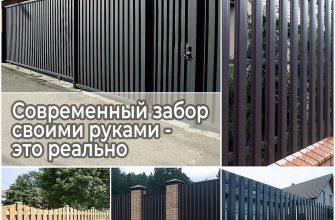 Современный зСовременный забор своими руками - это реальноабор своими руками - это реально