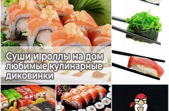 Суши и роллы на дом - любимые кулинарные диковинки