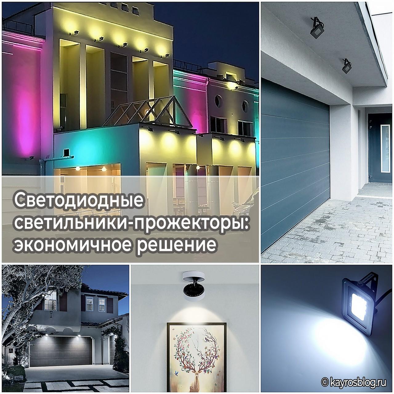 Светодиодные светильники-прожекторы: экономичное решение
