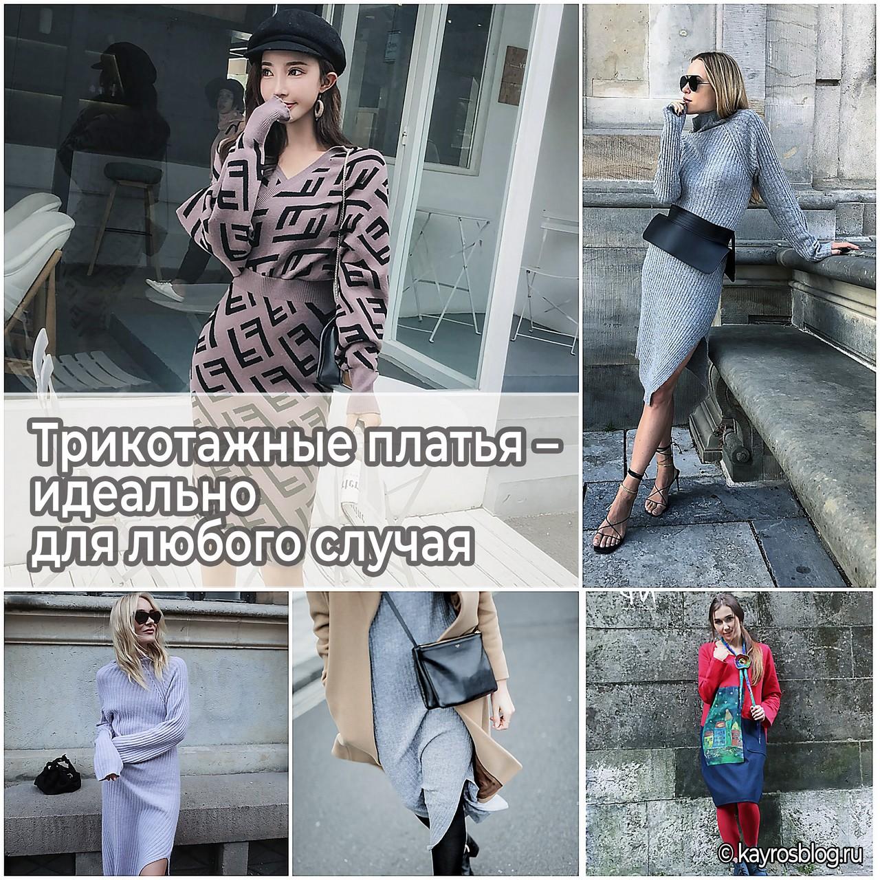 Трикотажные платья – идеально для любого случая