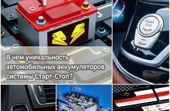 В чем уникальность автомобильных аккумуляторов системы Старт-Стоп
