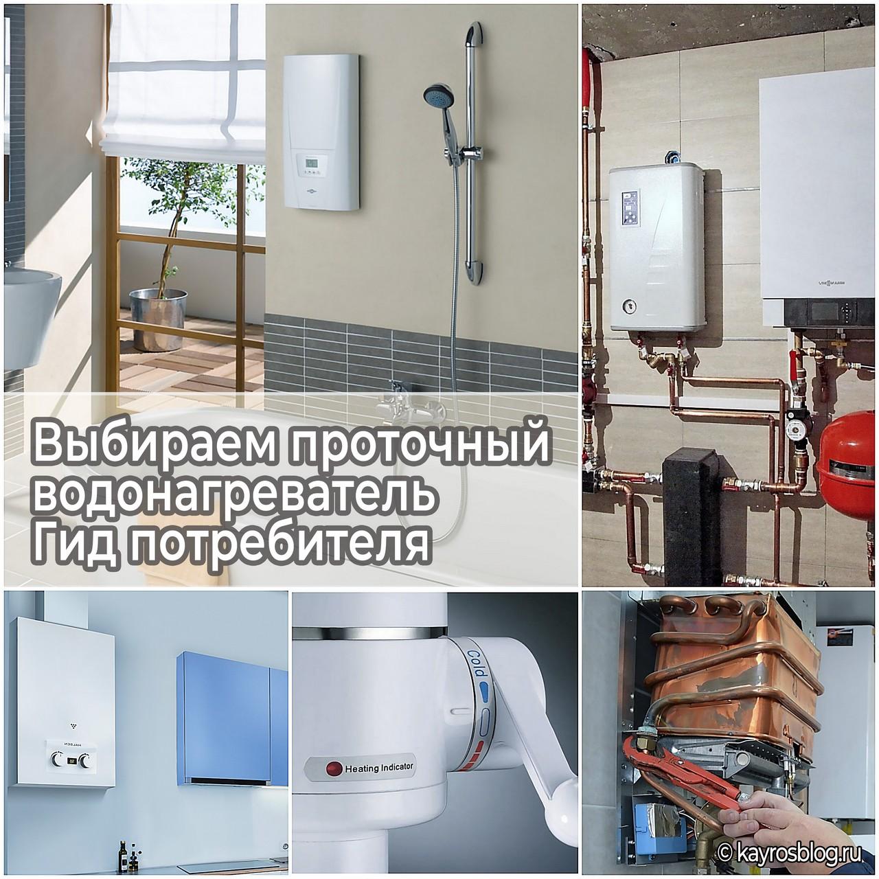 Выбираем проточный водонагреватель грамотно - Гид потребителя