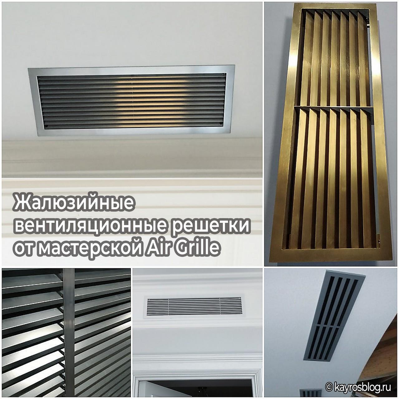 Жалюзийные вентиляционные решетки от мастерской Air Grille