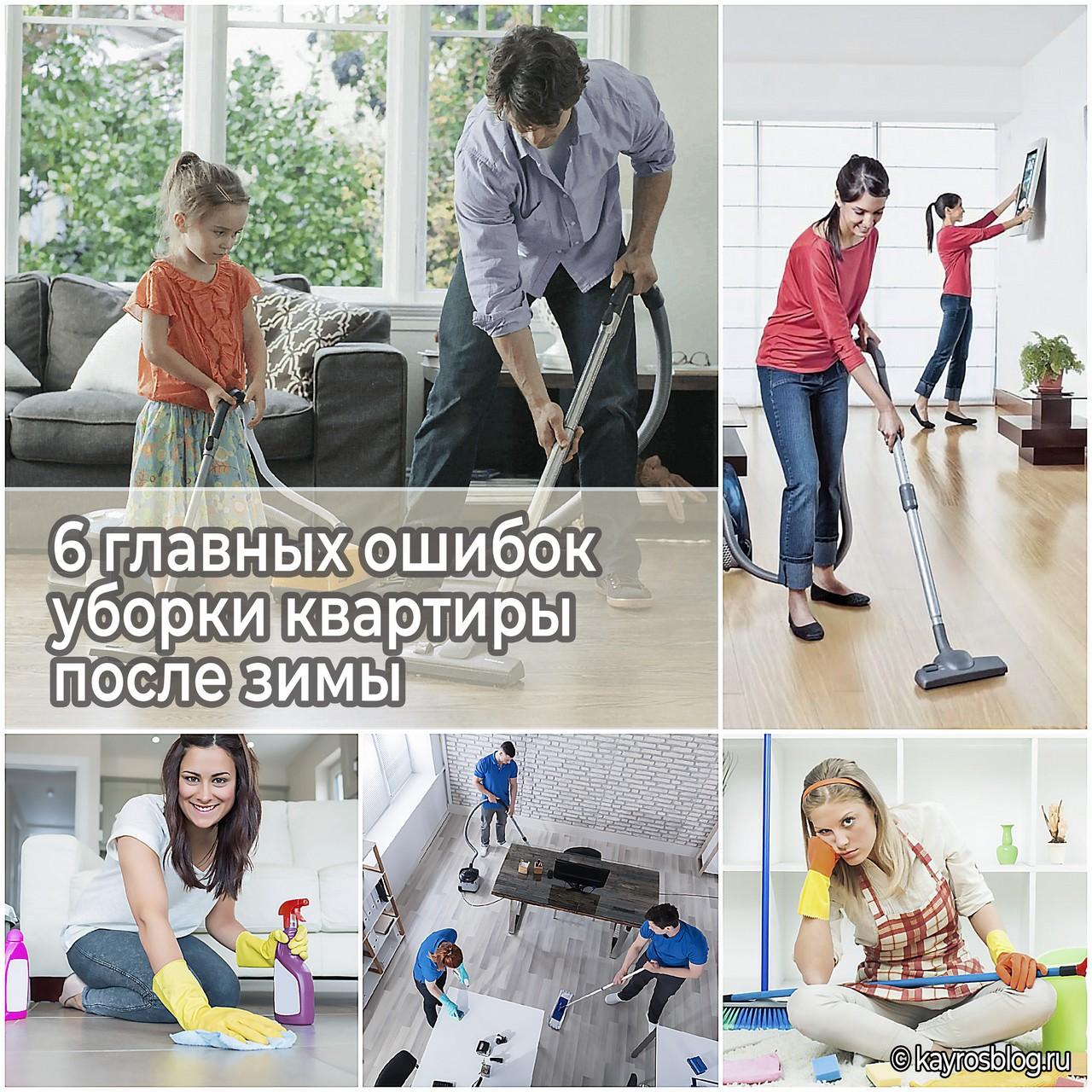 6 главных ошибок уборки квартиры после зимы