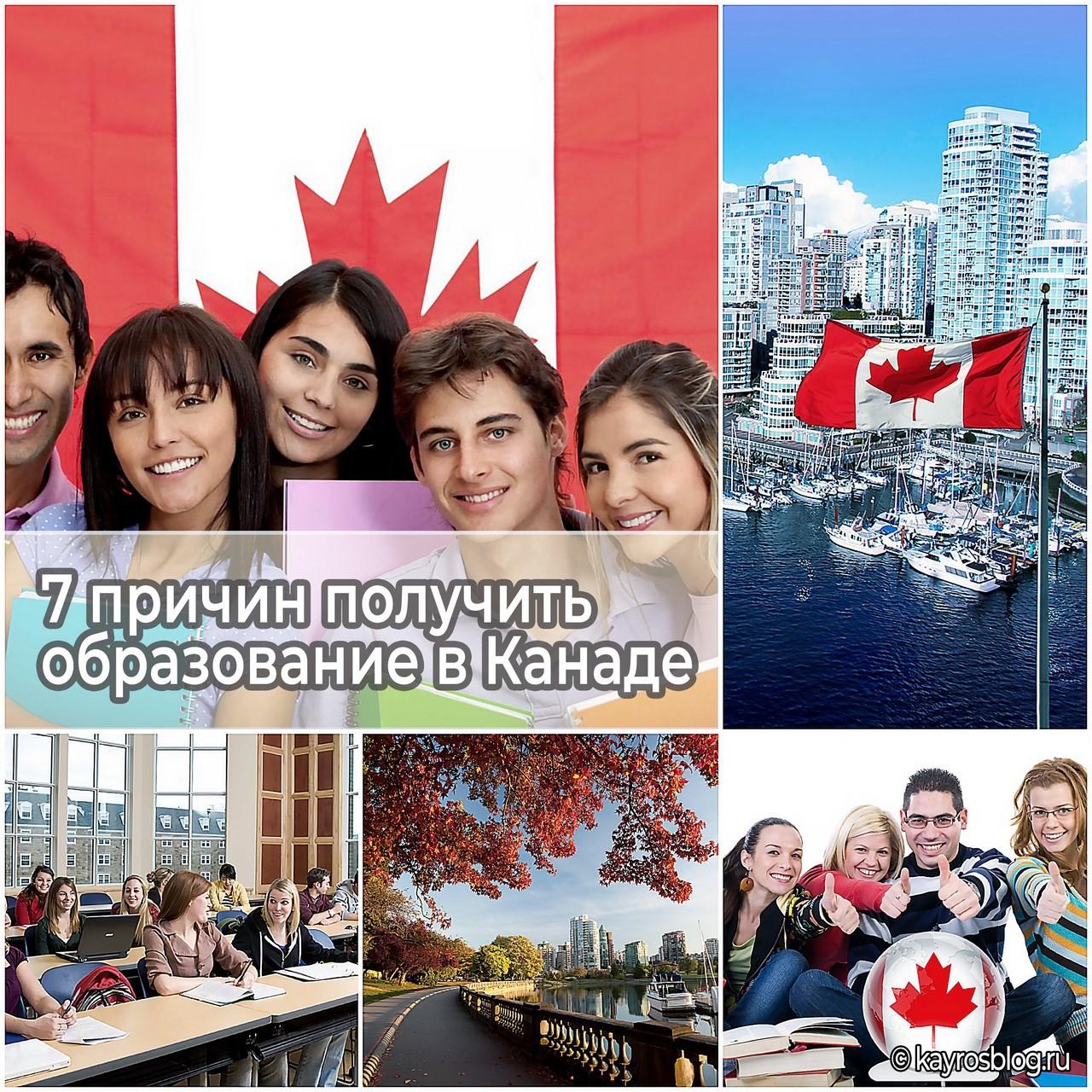 7 причин получить образование в Канаде