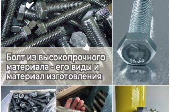 Болт из высокопрочного материала - его виды и материал изготовления
