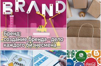 Бренд создание бренда - дело каждого бизнесмена