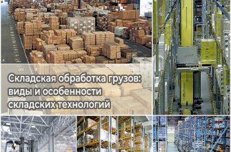 Cкладская обработка грузов виды и особенности складских технологий