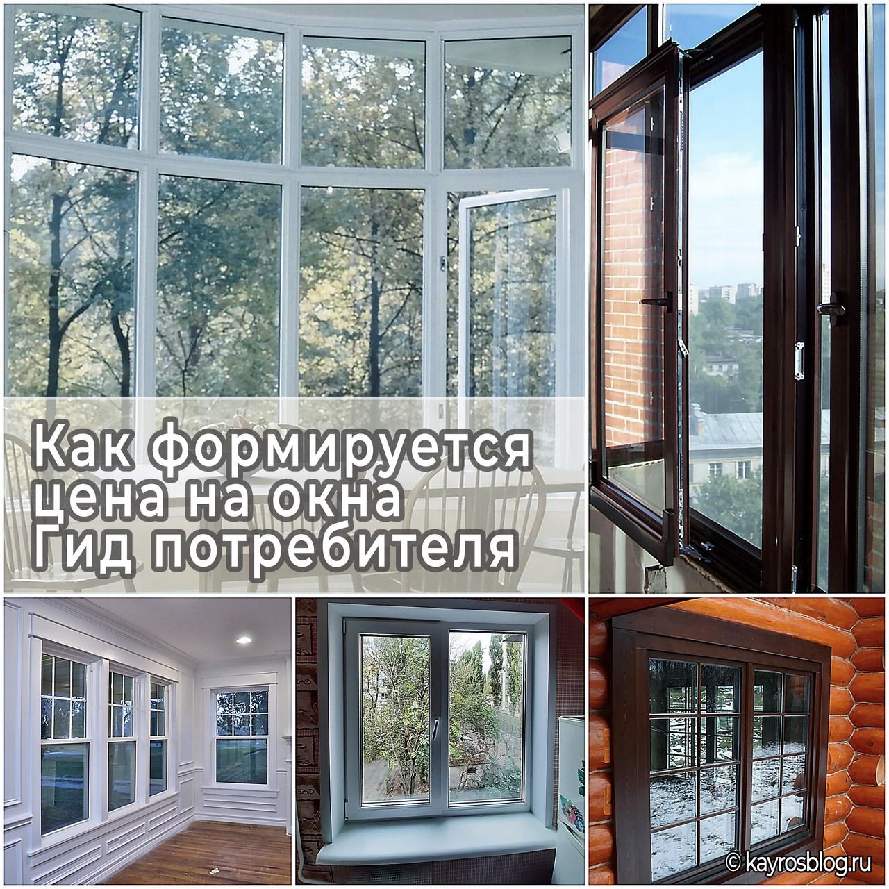 Как формируется цена на окна - Гид потребителя