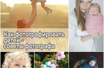 Как фотографировать детей - советы фотографа