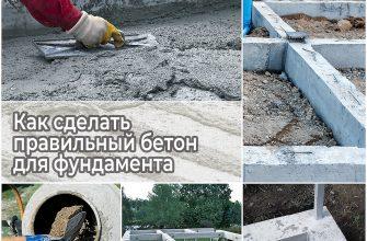 Как сделать правильный бетон для фундамента