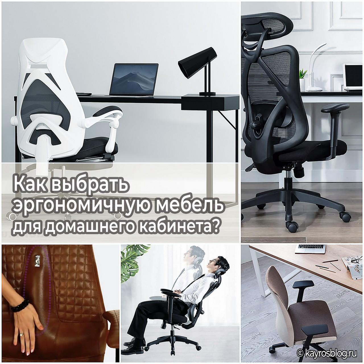 Как выбрать эргономичную мебель для домашнего кабинета