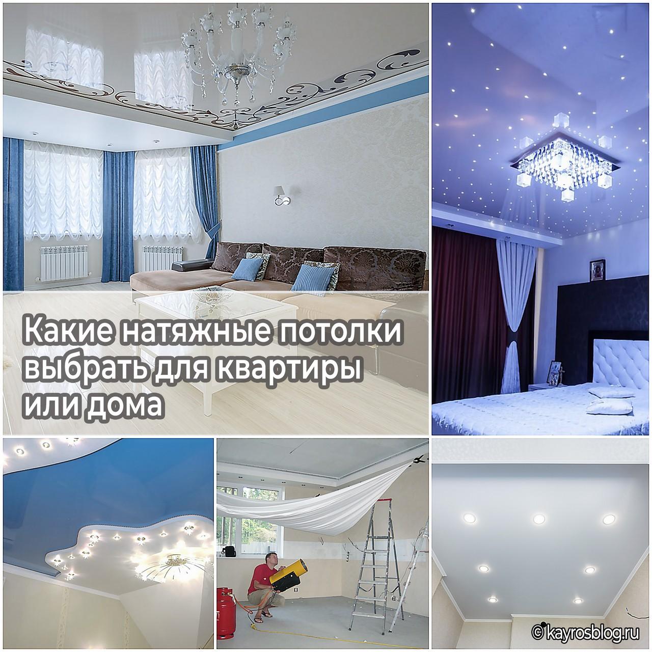 Какие натяжные потолки выбрать для квартиры или дома