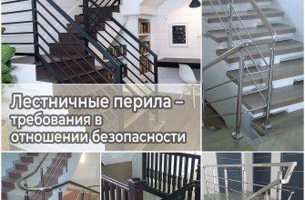 Лестничные перила – требования в отношении безопасности
