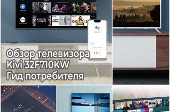 Обзор телевизора Kivi 32F710KW - Гид потребителя