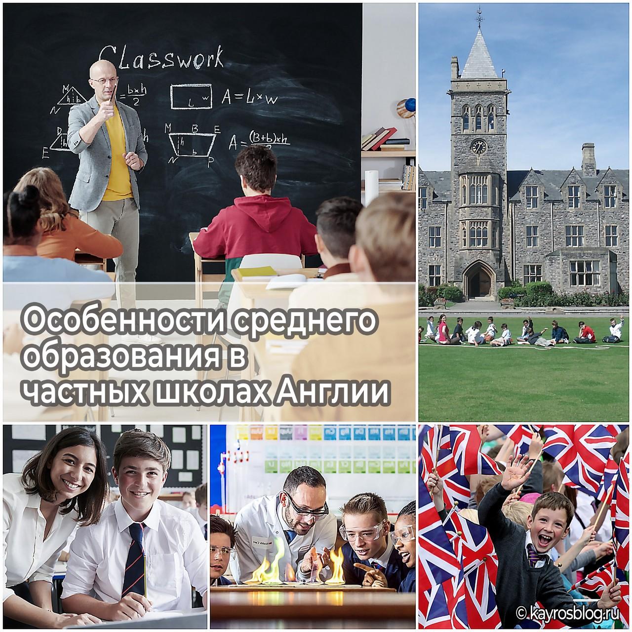 Особенности среднего образования в частных школах Англии