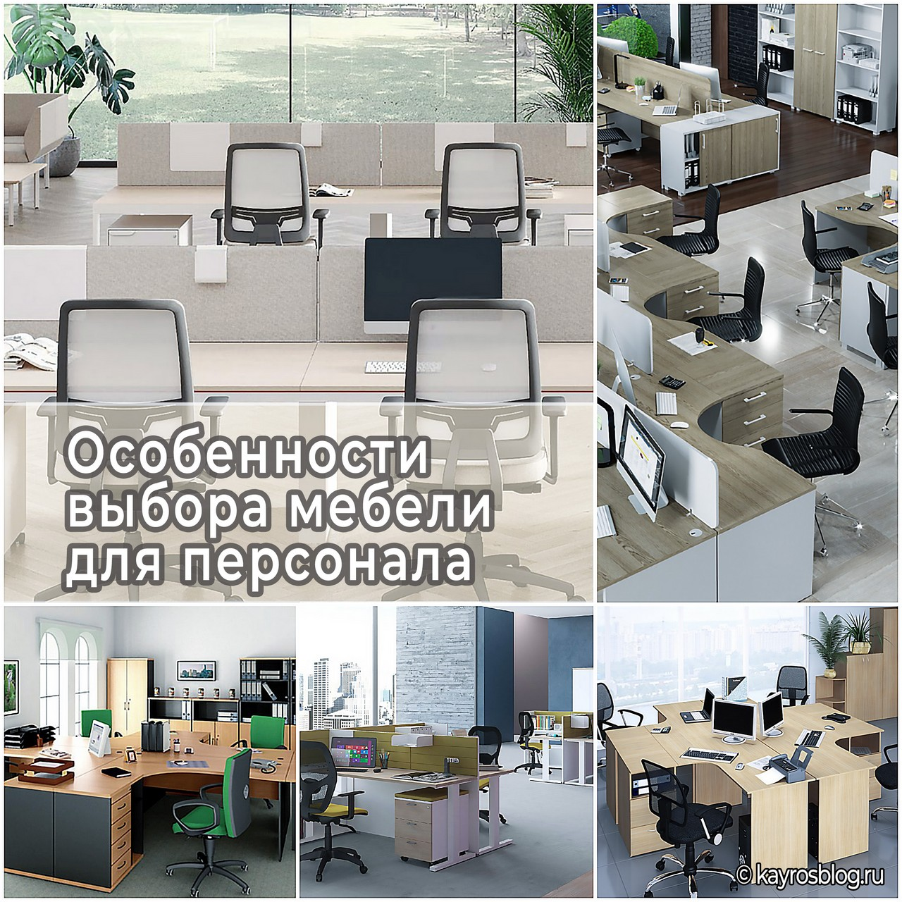 Особенности выбора мебели для персонала