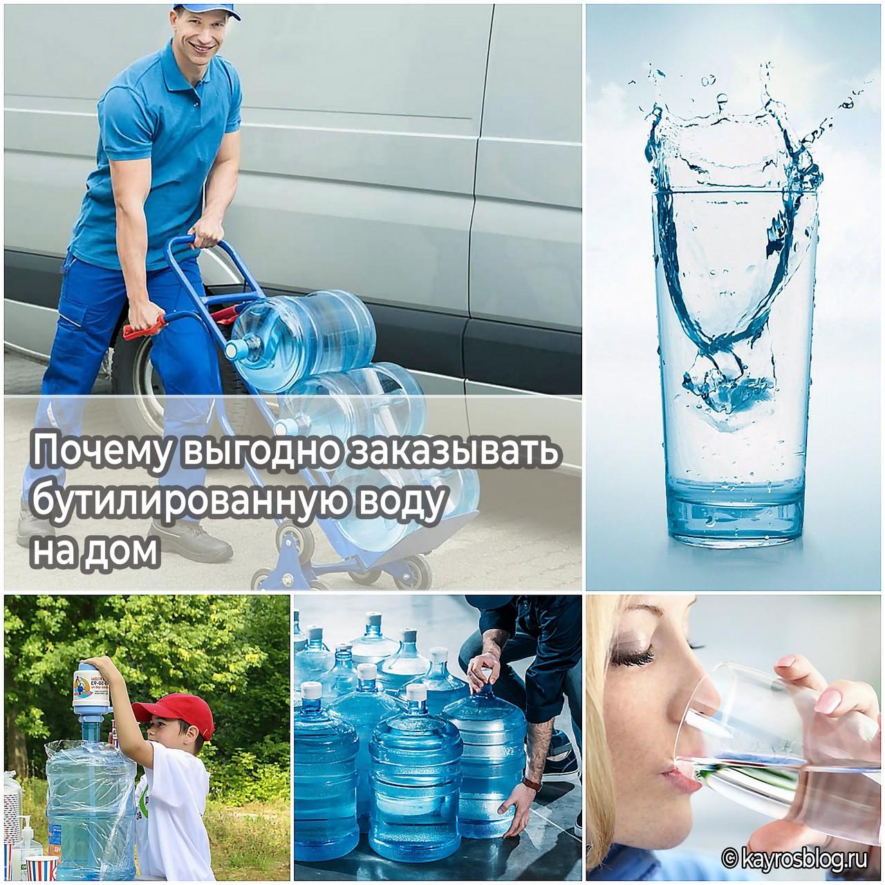 Почему выгодно заказывать бутилированную воду на дом