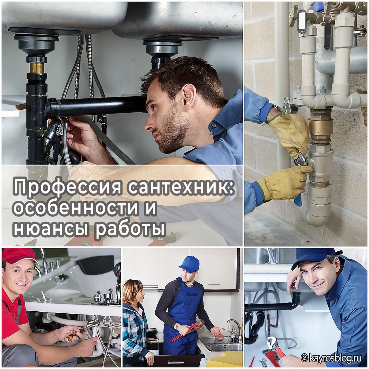 Профессия сантехник: особенности и нюансы работы