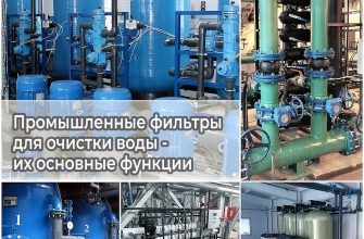 Промышленные фильтры для очистки воды - их основные функции