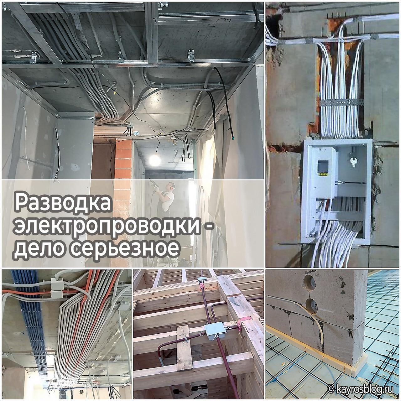 Разводка электропроводки - дело серьезное