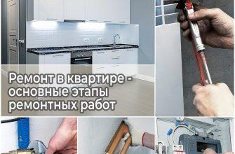 Ремонт в квартире - основные этапы ремонтных работ