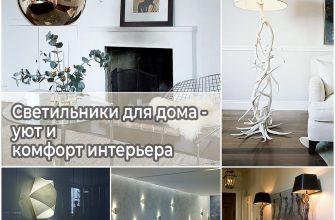 Светильники для дома - уют и комфорт интерьера