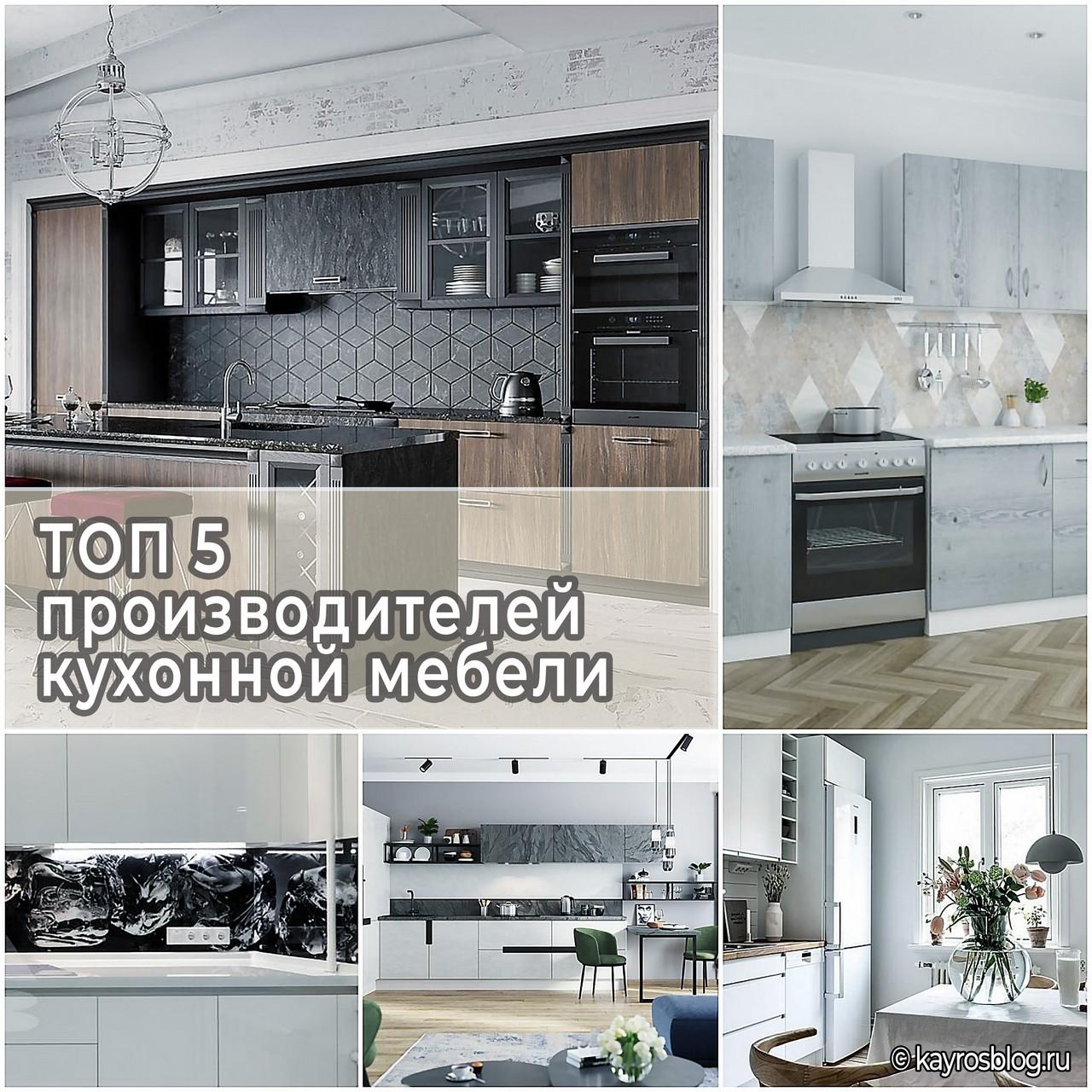ТОП 5 производителей кухонной мебели