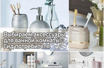 Выбираем аксессуары для ванной комнаты - Гид потребителя