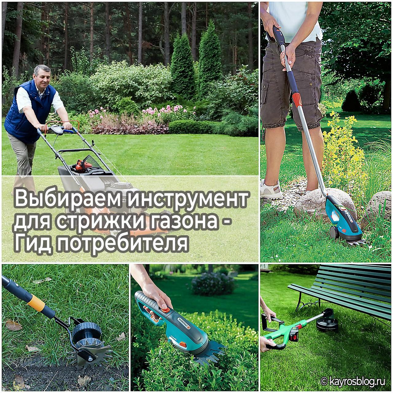 Выбираем инструмент для стрижки газона - Гид потребителя