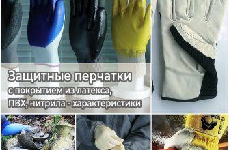 Защитные перчатки с покрытием из латекса, ПВХ, нитрила - характеристики