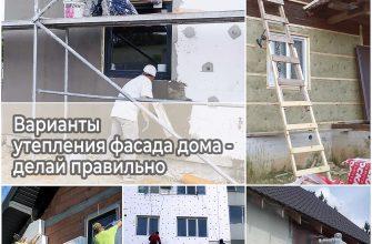 Варианты утепления фасада дома - делай правильно