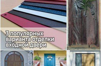 3 популярных варианта отделки входной двери
