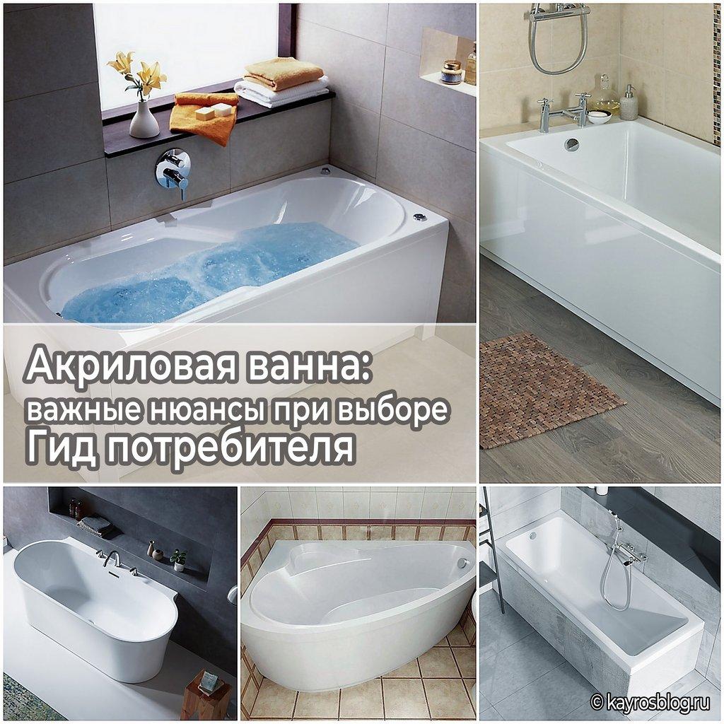 Акриловая ванна: важные нюансы при выборе - Гид потребителя
