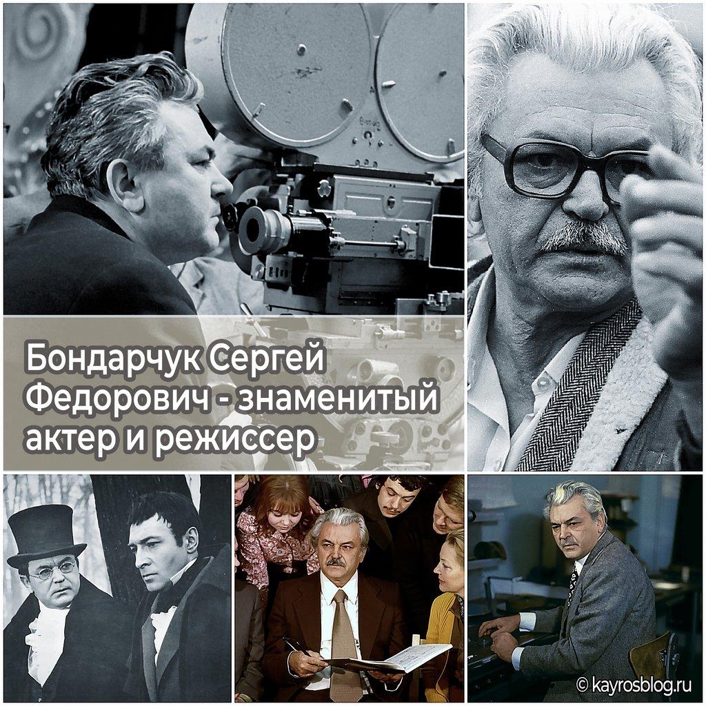 Бондарчук Сергей Федорович - знаменитый актер и режиссер